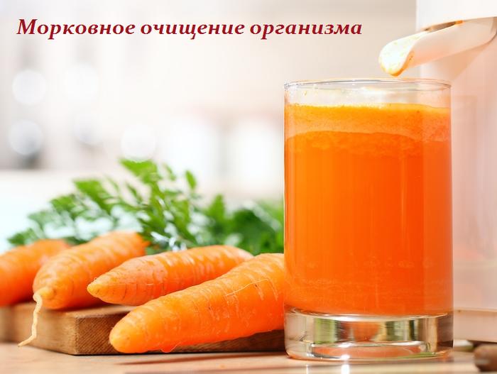 2749438_Morkovnoe_ochishenie_organizma (700x527, 384Kb)