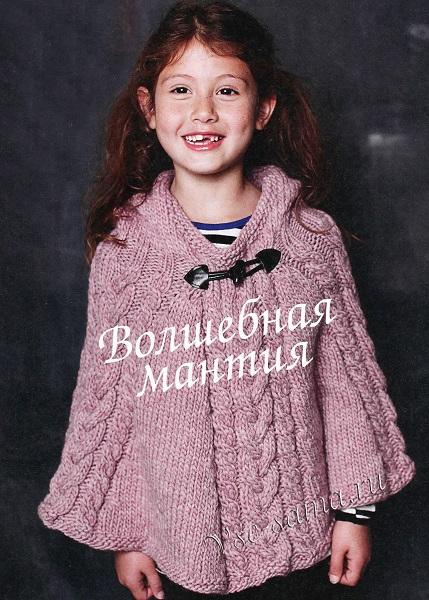 6009459_Ponchoszastezhkoidliadevochkiris_1_ (429x600, 132Kb)