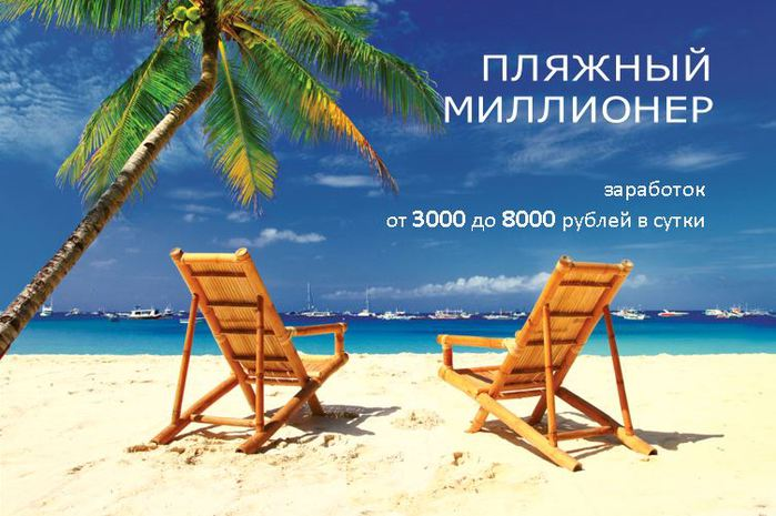 ��������� � ����/3924376_zarabotok_ot_3000_rub (700x465, 61Kb)