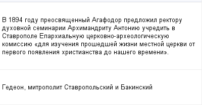 mail_98728730_V-1894-godu-preosvasennyj-Agafodor-predlozil-rektoru-duhovnoj-seminarii-Arhimandritu-Antoniue-ucredit-v-Stavropole-Eparhialnuue-cerkovno-arheologiceskuue-komissiue-_dla-izucenia-proseds (400x209, 8Kb)