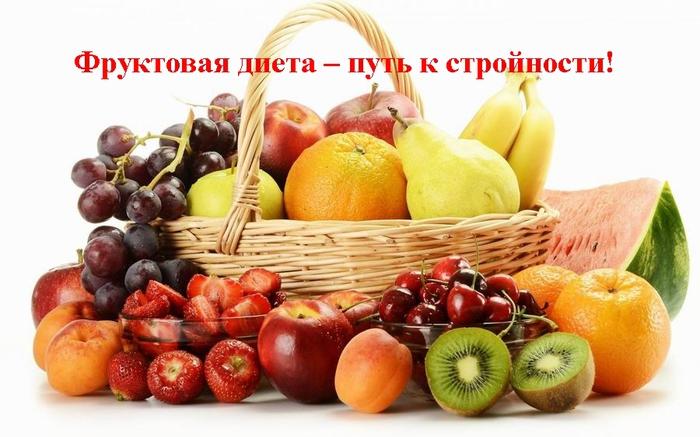 """alt=""""Фруктовая диета – путь к стройности!""""/2835299__3_ (700x437, 204Kb)"""