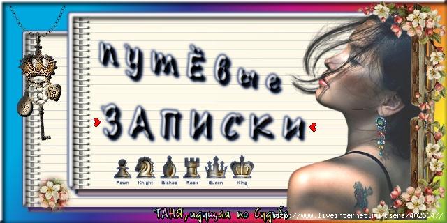 4026647_kollaj_ONA_Bloknot3 (640x320, 146Kb)
