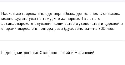mail_98732339_Naskolko-siroka-i-plodotvorna-byla-deatelnost-episkopa-mozno-sudit-uze-po-tomu-cto-za-pervye-15-let-ego-arhipastyrskogo-sluzenia-kolicestvo-duhovenstva-i-cerkvej-v-eparhii-vyroslo-v-pol (400x209, 6Kb)