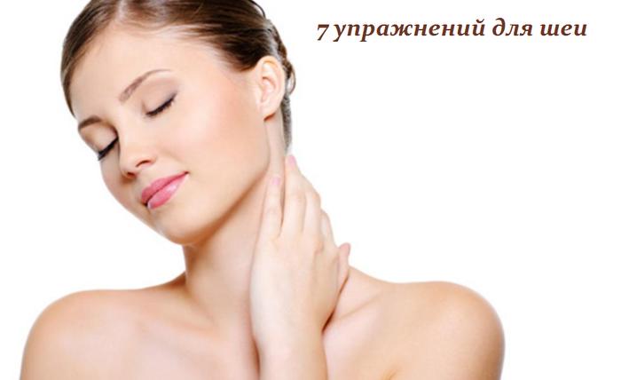 2749438_7_yprajnenii_dlya_shei (700x428, 167Kb)