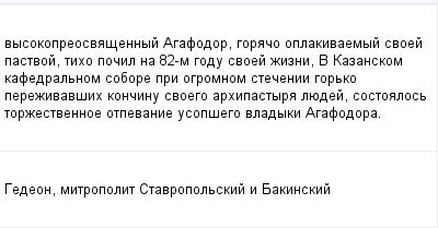 mail_98733770_vysokopreosvasennyj-Agafodor-goraco-oplakivaemyj-svoej-pastvoj-tiho-pocil-na-82-m-godu-svoej-zizni-V-Kazanskom-kafedralnom-sobore-pri-ogromnom-stecenii-gorko-perezivavsih-koncinu-svoego (400x209, 8Kb)