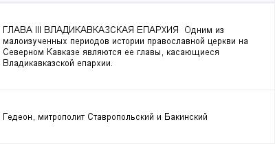mail_98733773_GLAVA-III-VLADIKAVKAZSKAA-EPARHIA----Odnim-iz-maloizucennyh-periodov-istorii-pravoslavnoj-cerkvi-na-Severnom-Kavkaze-avlauetsa-ee-glavy-kasauesiesa-Vladikavkazskoj-eparhii. (400x209, 7Kb)