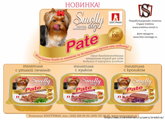 зоогурман, смоллидог, патэ, паштет, патэ для собак, sredstva, pate, smollidog, паштет для собак, новинка для собак, пате из паштета, телятина с кроликом, телятина с утиной печенью, телятина с языком,/3041158_ZG_smolly_pate_sredstva (700x509, 261Kb)