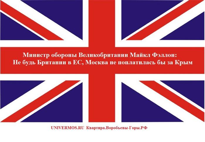 Флаг Великобритании Изображение сайта UNIVERMOS.RU  Квартира.Воробьевы-Горы.РФ/5957278_flaguk (700x485, 77Kb)