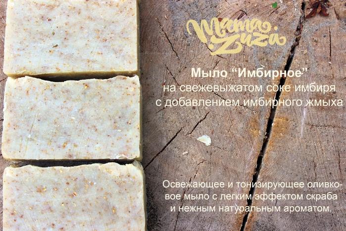 4495008_MZ_milo_imbir (700x466, 329Kb)