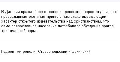 mail_98749399_V-Digorii-vrazdebnoe-otnosenie-renegatov-verootstupnikov-k-pravoslavnym-osetinam-prinalo-nastolko-vyzyvauesij-harakter-otkrytogo-izdevatelstva-nad-hristianstvom-cto-samo-pravoslavnoe-na (400x209, 7Kb)