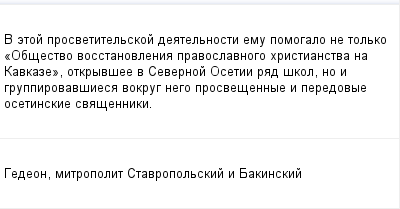 mail_98749694_V-etoj-prosvetitelskoj-deatelnosti-emu-pomogalo-ne-tolko-_Obsestvo-vosstanovlenia-pravoslavnogo-hristianstva-na-Kavkaze_-otkryvsee-v-Severnoj-Osetii-rad-skol-no-i-gruppirovavsiesa-vokru (400x209, 7Kb)