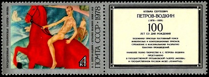 YtSU 4518 363 1х33 Петров-Водкин Купание красного коня Купон слева (413x153, 45Kb)