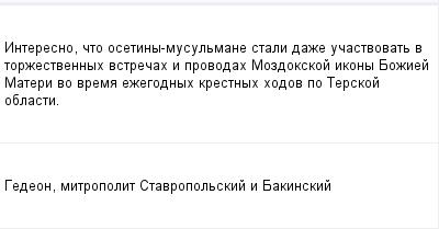 mail_98764398_Interesno-cto-osetiny-musulmane-stali-daze-ucastvovat-v-torzestvennyh-vstrecah-i-provodah-Mozdokskoj-ikony-Boziej-Materi-vo-vrema-ezegodnyh-krestnyh-hodov-po-Terskoj-oblasti. (400x209, 6Kb)