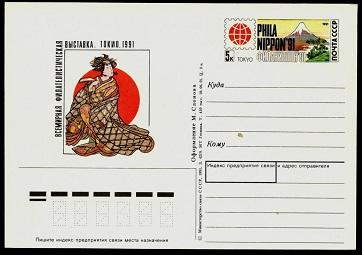 99.2.2.1. Выставка в Японии ФилаНиппон-91 (362x255, 33Kb)