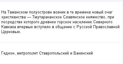 mail_98765950_Na-Tamanskom-poluostrove-voznik-v-te-vremena-novyj-ocag-hristianstva-_-Tmutarakanskoe-Slavanskoe-knazestvo-pri-posredstve-kotorogo-drevnee-gorskoe-naselenie-Severnogo-Kavkaza-vpervye-vs (400x209, 6Kb)
