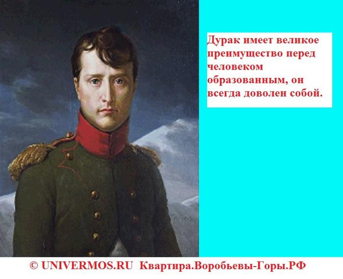 Наполеон Бонапарт Цитаты Наполеона Дурак имеет великое преимущество перед человеком образованным, он всегда доволен собой. © UNIVERMOS.RU  Квартира.Воробьевы-Горы.РФ/5957278_napoleon_citaty1 (700x569, 92Kb)
