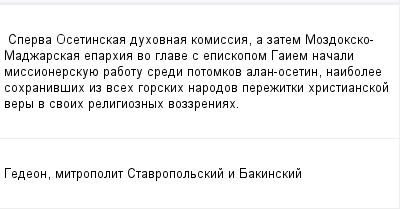 mail_98777734_Sperva-Osetinskaa-duhovnaa-komissia-a-zatem-Mozdoksko-Madzarskaa-eparhia-vo-glave-s-episkopom-Gaiem-nacali-missionerskuue-rabotu-sredi-potomkov-alan-osetin-naibolee-sohranivsih-iz-vseh- (400x209, 7Kb)