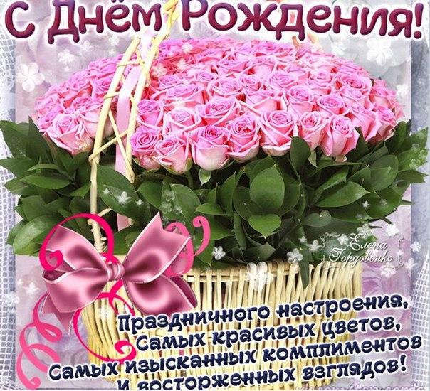 Поздравления с днем рождения красавица моя