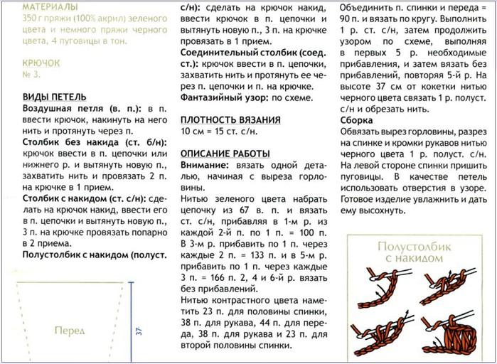 6009459_detzelenoeplatjeopisanie (700x512, 135Kb)