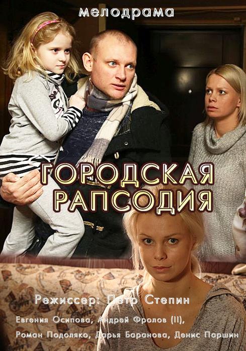 1464352865_gorodskaya-rapsodiya (489x700, 443Kb)