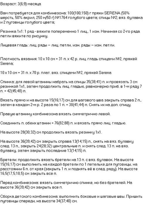 6009459_Golyboikombinezondlyanovorojdennogospicami2 (488x700, 110Kb)