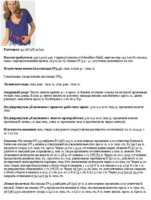 5308269_koftaletobysinka3 (491x650, 151Kb)