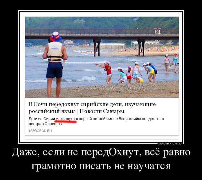 160960_dazhe-esli-ne-peredohnut-vsyo-ravno-gramotno-pisat-ne-nauchatsya_demotivators_to (700x623, 270Kb)