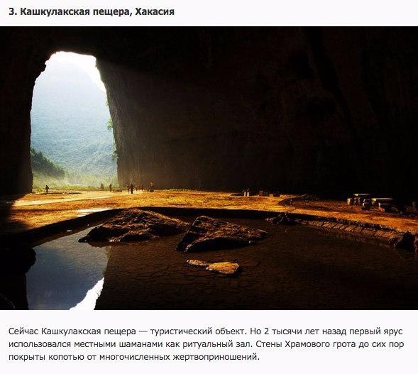 10 необычных мест России 3 (589x527, 220Kb)