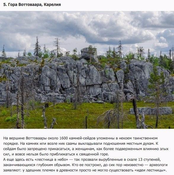 10 необычных мест России 5 (588x590, 368Kb)