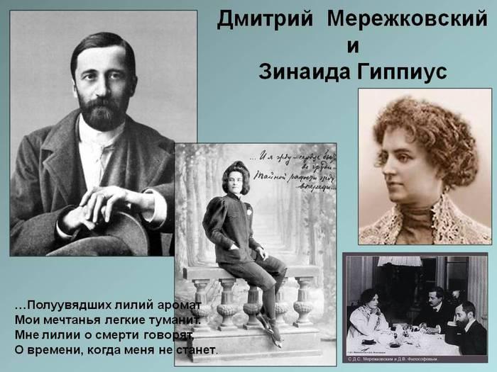125531658_1444483458_0010010DmitrijMerezhkovskijiZinaidaGippius[1] (700x525, 56Kb)
