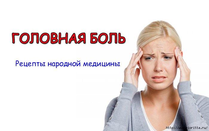 народные средства от головной боли, что делать при головной боли, /4674938_maxresdefault (700x437, 89Kb)