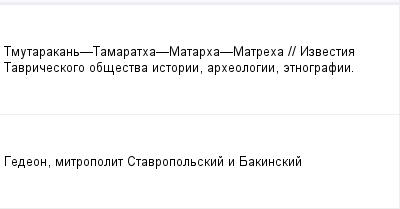 mail_98796455_Tmutarakan_Tamaratha_Matarha_Matreha-_-Izvestia-Tavriceskogo-obsestva-istorii-arheologii-etnografii. (400x209, 4Kb)