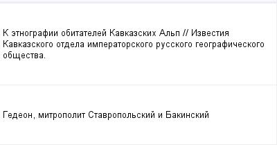 mail_98799269_K-etnografii-obitatelej-Kavkazskih-Alp-_-Izvestia-Kavkazskogo-otdela-imperatorskogo-russkogo-geograficeskogo-obsestva. (400x209, 5Kb)