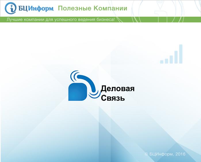 5582936_delovayasvyaz (700x563, 132Kb)