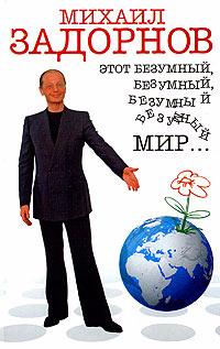 Mihail_Zadornov_—_Etot_bezumnyj_bezumnyj_bezumnyj_mir… (200x317, 75Kb)