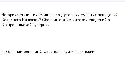 mail_98814080_Istoriko-statisticeskij-obzor-duhovnyh-ucebnyh-zavedenij-Severnogo-Kavkaza-_-Sbornik-statisticeskih-svedenij-o-Stavropolskoj-gubernii. (400x209, 5Kb)