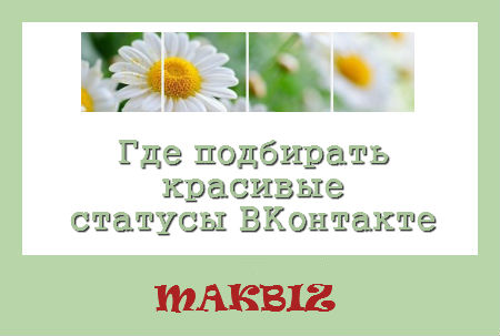 5922642_status (450x303, 27Kb)