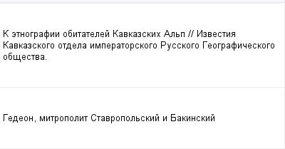mail_98814916_K-etnografii-obitatelej-Kavkazskih-Alp-_-Izvestia-Kavkazskogo-otdela-imperatorskogo-Russkogo-Geograficeskogo-obsestva. (400x209, 5Kb)