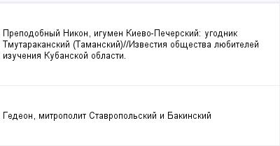 mail_98816491_Prepodobnyj-Nikon-igumen-Kievo-Pecerskij_-ugodnik-Tmutarakanskij-Tamanskij_Izvestia-obsestva-luebitelej-izucenia-Kubanskoj-oblasti. (400x209, 5Kb)