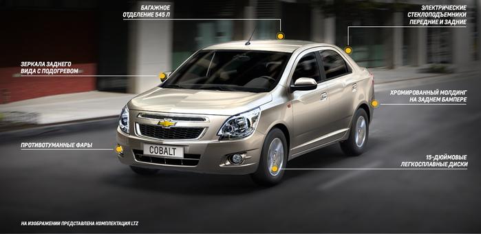 Chevrolet- Cobalt (700x340, 144Kb)