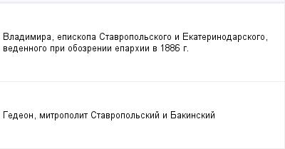 mail_98825432_Vladimira-episkopa-Stavropolskogo-i-Ekaterinodarskogo-vedennogo-pri-obozrenii-eparhii-v-1886-g. (400x209, 4Kb)