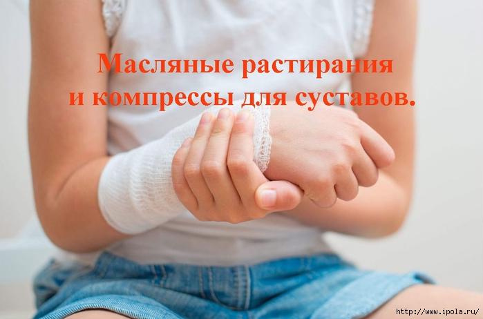 2835299_Maslyanie_rastiraniya_i_kompressi_dlya_systavov_ (700x462, 183Kb)