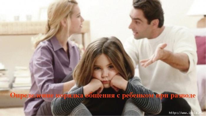 "alt=""Определение порядка общения с ребенком при разводе""/2835299_Opredelenie_poryadka_obsheniya_s_rebenkom_pri_razvode (700x394, 161Kb)"