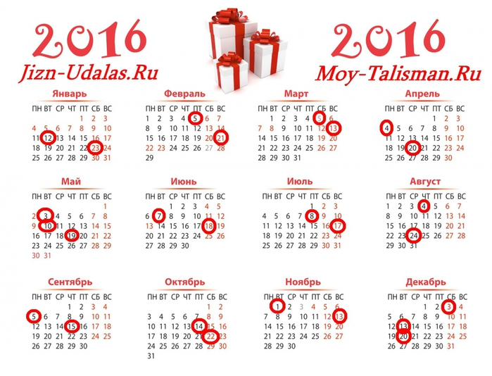 3324853_calendarna2016god2 (700x534, 238Kb)