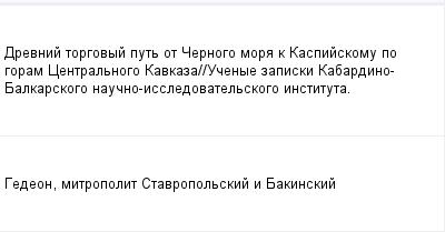 mail_98829401_Drevnij-torgovyj-put-ot-Cernogo-mora-k-Kaspijskomu-po-goram-Centralnogo-Kavkaza_Ucenye-zapiski-Kabardino-Balkarskogo-naucno-issledovatelskogo-instituta. (400x209, 5Kb)