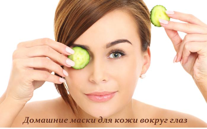2749438_Domashnie_maski_dlya_koji_vokryg_glaz (700x436, 328Kb)