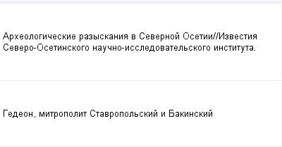 mail_98830557_Arheologiceskie-razyskania-v-Severnoj-Osetii_Izvestia-Severo-Osetinskogo-naucno-issledovatelskogo-instituta. (400x209, 5Kb)