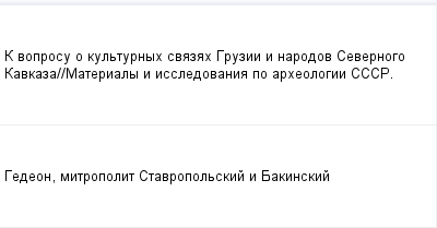 mail_98832108_K-voprosu-o-kulturnyh-svazah-Gruzii-i-narodov-Severnogo-Kavkaza_Materialy-i-issledovania-po-arheologii-SSSR. (400x209, 5Kb)
