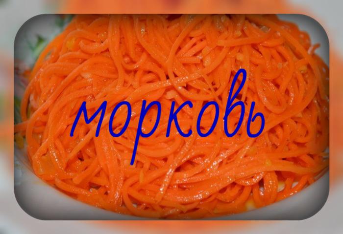 морковь по корейски (700x479, 359Kb)