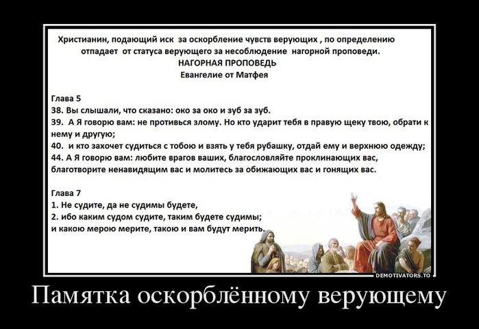 45215671_pamyatka-oskorblyonnomu-veruyuschemu (700x480, 84Kb)